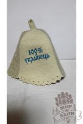 Шапка для бани 100%  УКРАЇНЕЦЬ