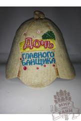 детская шапка Дочь главного банщика