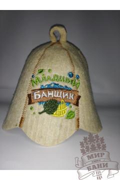 детская шапочка МЛАДШИЙ БАНЩИК